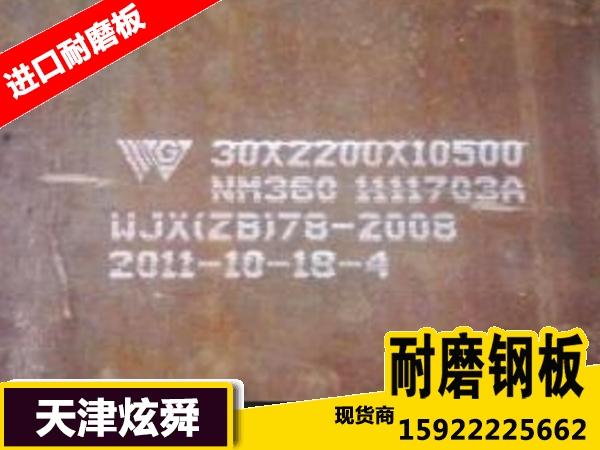 NM360耐磨板规格  型号