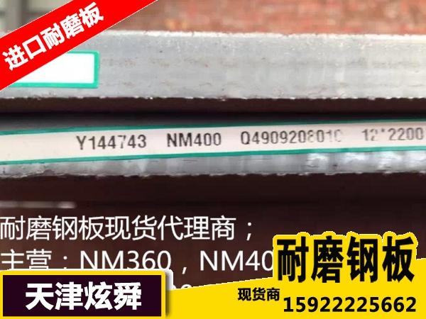 NM360耐磨板化学成分