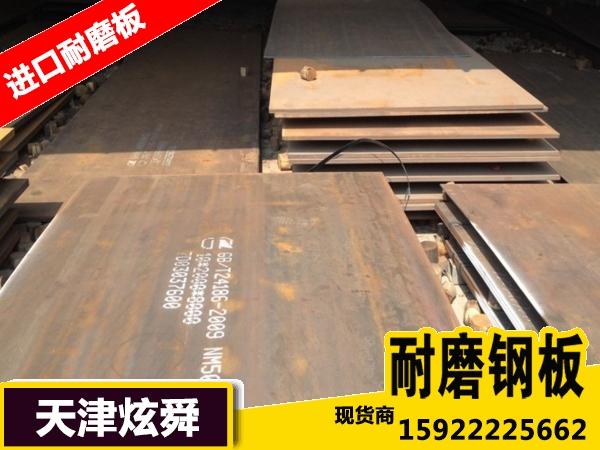 NM360耐磨板执行标准