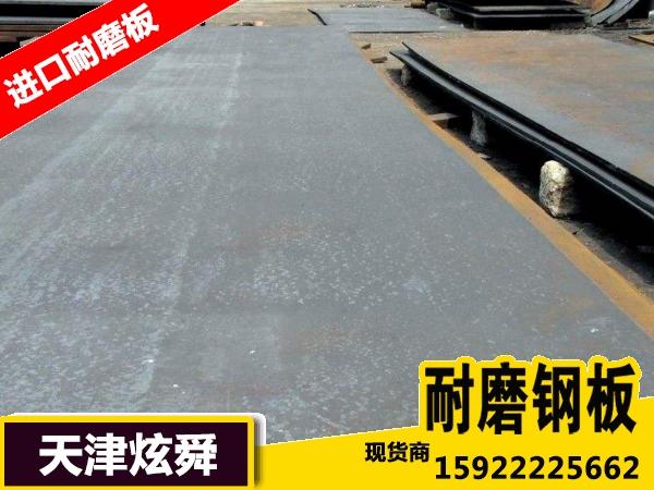 NM400耐磨板与普通钢板有什么区别