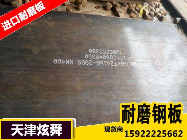 天津NM400耐磨板