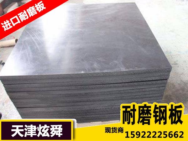 NM500耐磨板力学性能