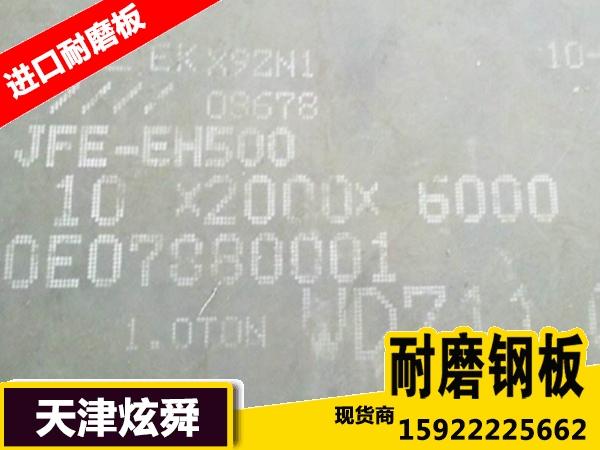 NM500耐磨板哪里销售