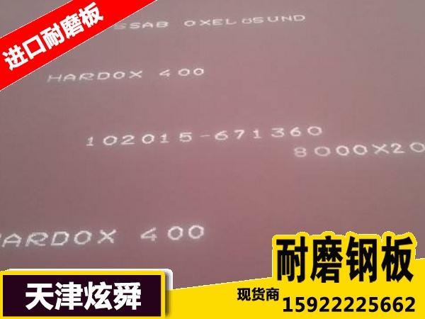 HARDOX400耐磨板硬度