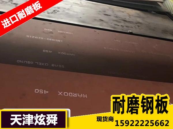 HARDOX400耐磨刚板国内代理商