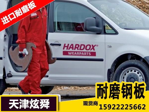 HARDOX400耐磨钢板化学成分
