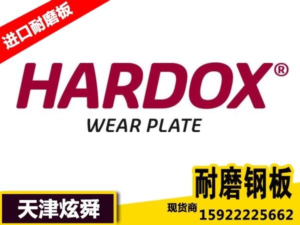 HARDOX400耐磨钢板批发价格