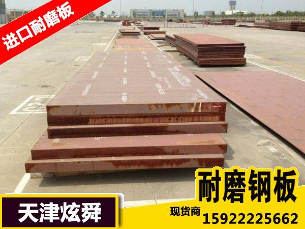 HARDOX400耐磨钢板哪里卖