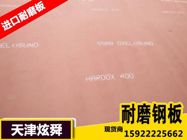 HARDOX400耐磨钢板切割  加工
