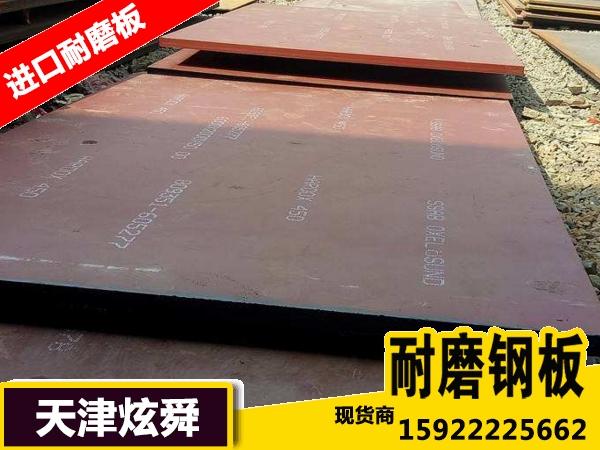 HARDOX400耐磨钢板焊接要求