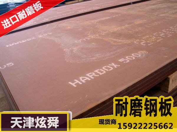 HARDOX500耐磨钢板化学成分