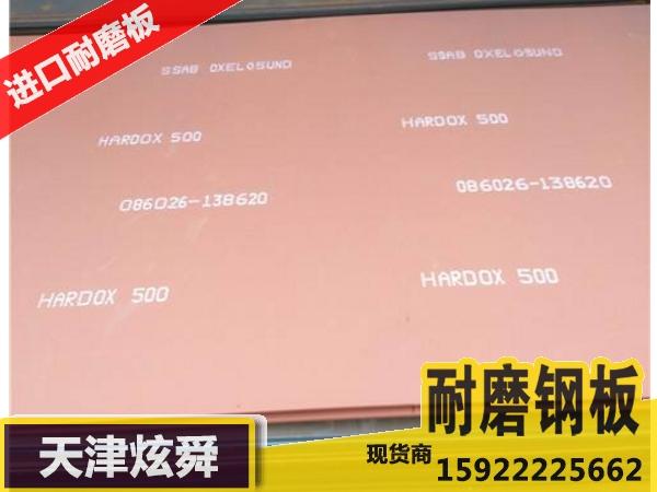 HARDOX500耐磨钢板多少钱一吨