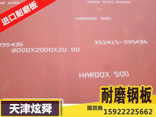 HARDOX500耐磨板现货