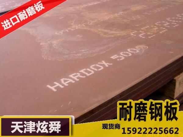 HARDOX500耐磨钢板硬度