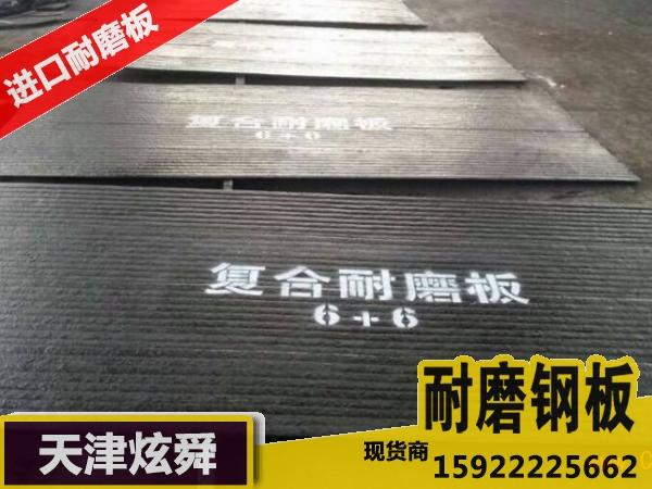 复合耐磨板厂家