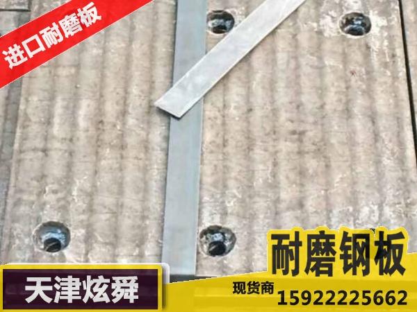 天津复合耐磨板厂家