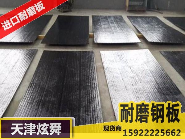 天津堆焊耐磨板