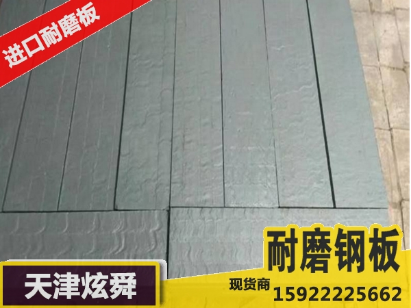 复合耐磨板有哪些特点