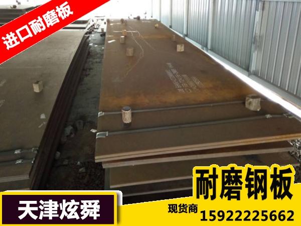 天津nm500耐磨板现货